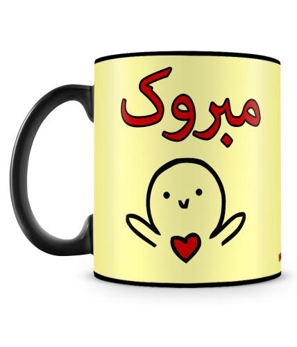 Mabrook Mug