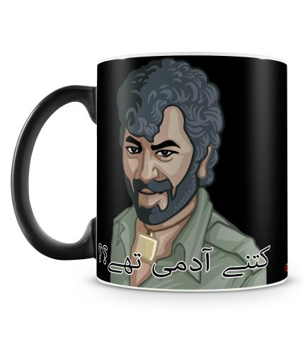 Kitnay Aadmi thay Mug
