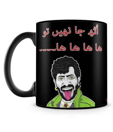 So Ja Nahin Tu Gabbar Mug