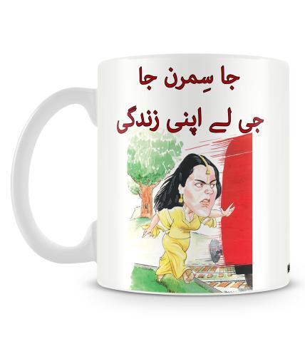 Ja Simran Ja
