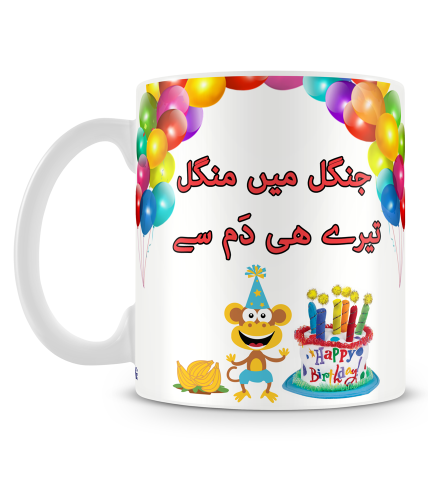 Jungle Main Mungle Birthday Mug