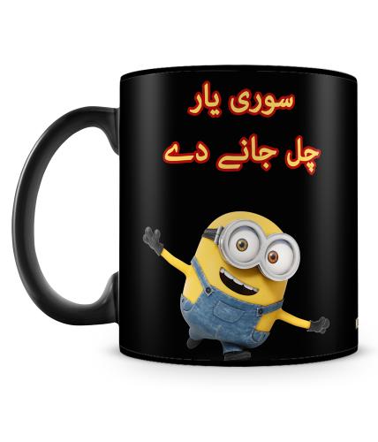 Janay De Yaar Sorry Mug