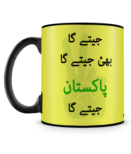 Pakistan Jeetay Ga Mug