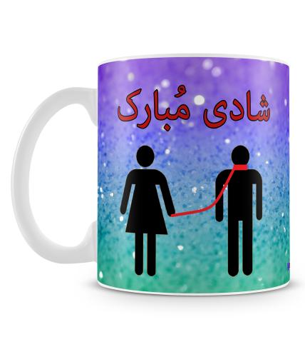 Shadi Mubarak Mug
