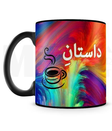 Dastan e Chai Mug