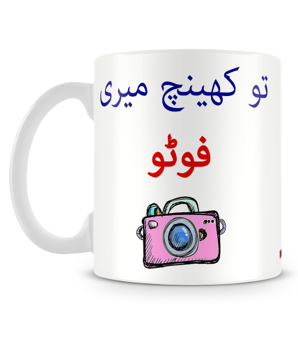 Khainch Meri Photo Mug