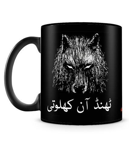 Thand Aan Khaloti Mug