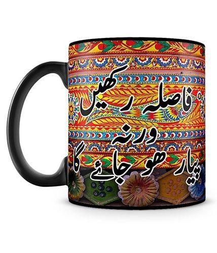 Fasla Rakhain Mug