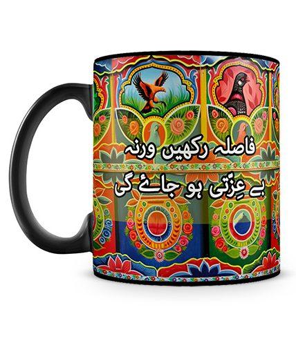 Fasla Rakhain Werna Beizzati Mug