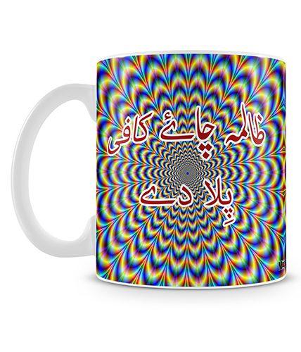Sohnia Chai Coffee Pila De Mystic Mug