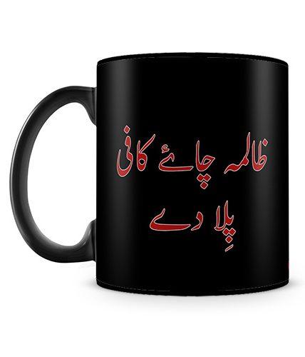 Sohnia Chai Coffee Pila De Mug