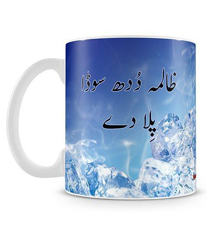 Sohnia Dudh Soda Pila De Mug