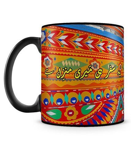 Safar Hi Meri Manzil Mug