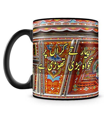Tankhawah Beri Thori Hai Mug