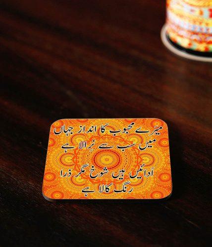Mehboob Ka Andaz Coaster
