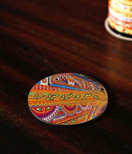 Safar Hi Meri Manzil Coaster