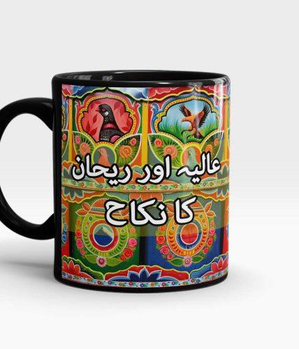 Nikkah Names Truck Art Mug