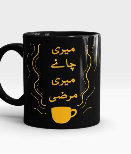 Meri Chai Meri Marzi Mug